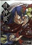 現神姫 1 (ガンガンファンタジーコミックス)