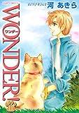 WONDER!(11) (ジュールコミックス)
