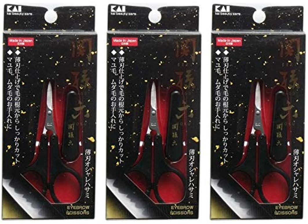【まとめ買い】関孫六 薄刃オシャレハサミ HC3540【×3個】
