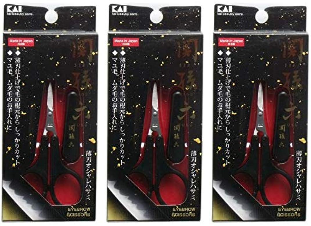 バース芸術的意味する【まとめ買い】関孫六 薄刃オシャレハサミ HC3540【×3個】