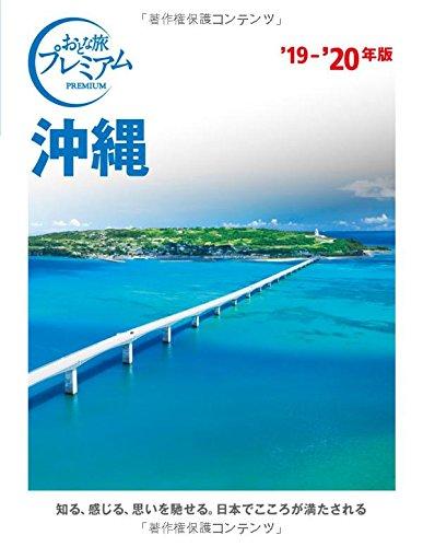 おとな旅プレミアム 沖縄 '19-'20年 (おとな旅PREMIUM)
