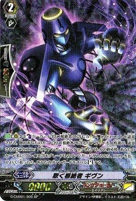 ヴァンガードG コミックブースター「先導者と根絶者」 G-CMB01/S05 欺く根絶者 ギヴン SP