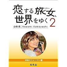 恋する旅女、世界をゆく (2) 神秘のミャンマー編