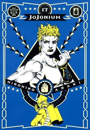 JOJONIUM 17 ジョジョの奇妙な冒険 [函装版] (愛蔵版コミックス)の詳細を見る