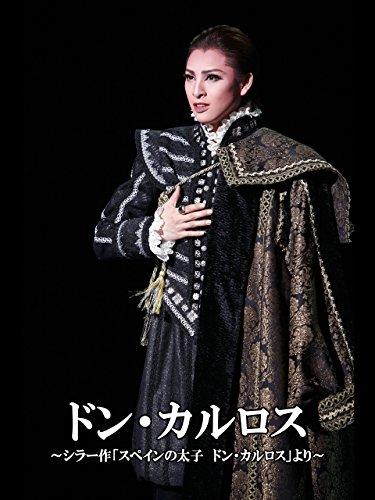 ドン・カルロス~シラー作「スペインの太子 ドン・カルロス」より~('12年雪組・東京・千秋楽) 雪組 東京宝塚劇場