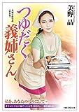 つゆだく義姉さん〈新装版〉 (仮) (竹書房ラブロマン文庫)