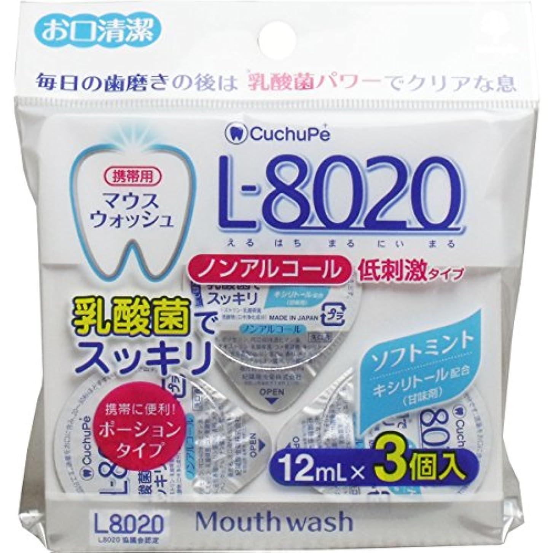 人口マスタード正当なクチュッペ L-8020 マウスウォッシュ ソフトミント ポーションタイプ 3個入 紀陽除虫菊