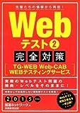 Webテスト2【TG-WEB・Web-CAB・WEBテスティングサービス】完全対策 2015年度 (就活ネットワークの就職試験完全対策 3)