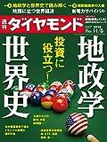 週刊ダイヤモンド 2018年11/3号 [雑誌]