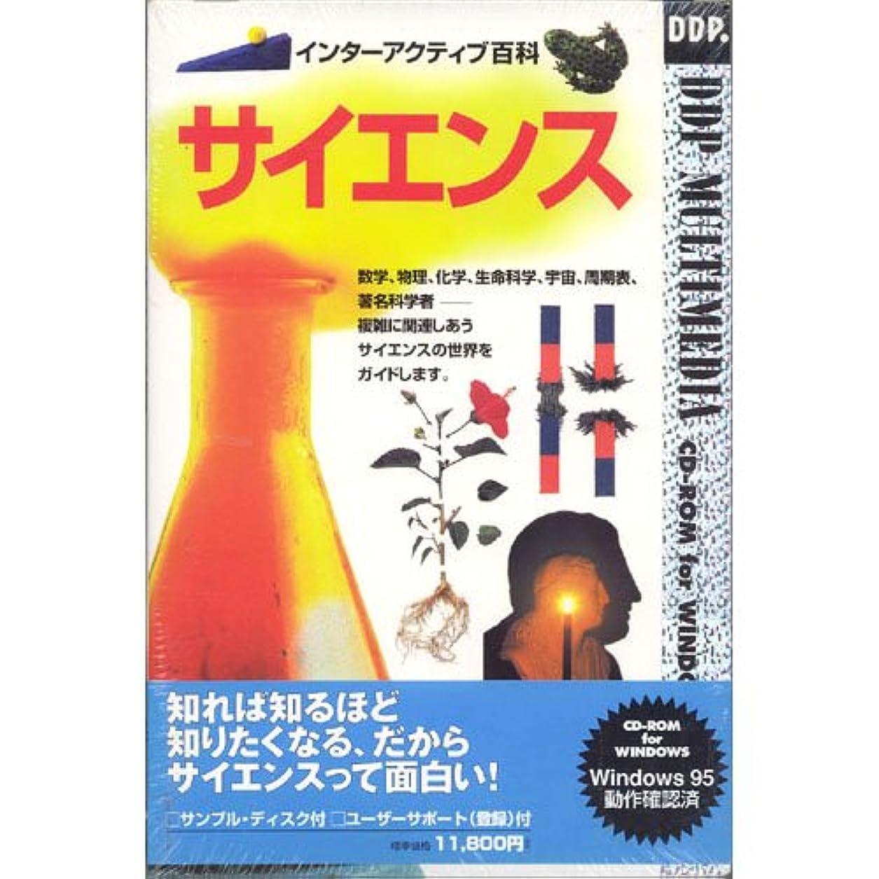 パラナ川本物土砂降りインターアクティブ百科「サイエンス」 CD-ROM for WINDOWS