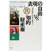 表現の自由vs知的財産権―著作権が自由を殺す?