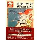 ピーター・マックス (1976年) (パルコピクチャーバックス)