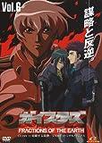 ガイスターズ(6)[DVD]