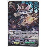 カードファイト!! ヴァンガード 賢者の卵 ミネット/ファイターズコレクション2014/FC02-026/シングルカード