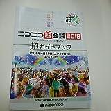 ニコニコ超会議2018 超ガイドブック