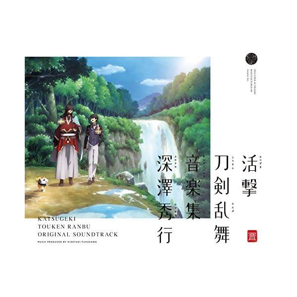 活撃 刀剣乱舞 音楽集の商品画像