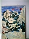 裏切りの氷河 / デズモンド・バグリイ のシリーズ情報を見る