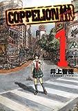 COPPELION 1 (ヤンマガKCスペシャル)
