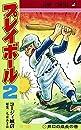 プレイボール2 3 (ジャンプコミックス)