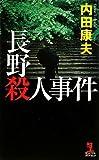 長野殺人事件 (カッパ・ノベルス)