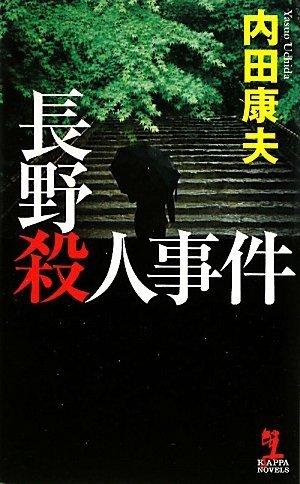 長野殺人事件 (カッパ・ノベルス)の詳細を見る