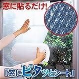 水・両面テープ不要のカンタン貼付け結露防止シート『窓にピタッとシート』