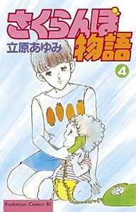 さくらんぼ物語(4) (BE・LOVEコミックス)