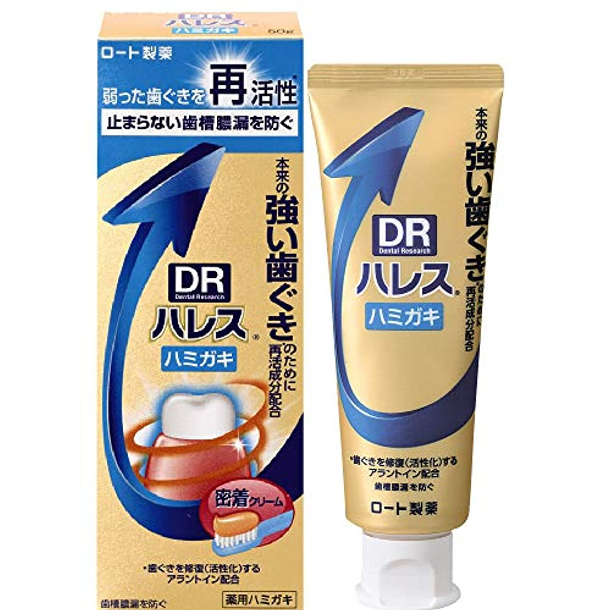 ホース割合エーカー【医薬部外品】ハレス 歯茎再活性 歯槽膿漏を防ぐ 薬用ハミガキ 130g