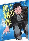 ヤング島耕作(1) (講談社漫画文庫)