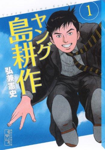 ヤング島耕作(1) (講談社漫画文庫)の詳細を見る