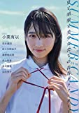 SUMMER CANDY 2018 夏と制服と美少女たちの青春グラフィティー (B.L.T.MOOK 10号)