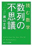 読む数学 数列の不思議 (角川ソフィア文庫)