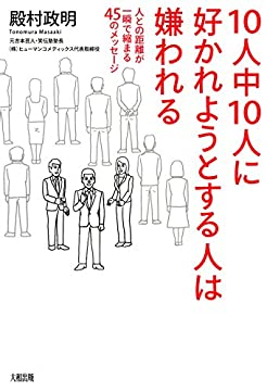 10人中10人に好かれようとする人は嫌われる の書影