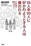 10人中10人に好かれようとする人は嫌われる 人との距離が一瞬で縮まる45のメッセージ (大和出版)