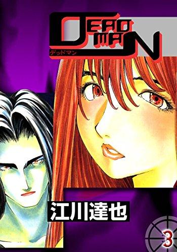 DEADMAN 3巻の詳細を見る