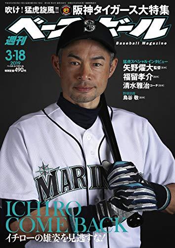 週刊ベースボール 2019年 3/18 号 特集:阪神タイガース大特集&イチロー、COME BACK