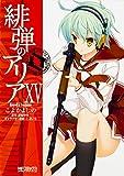 緋弾のアリア 15 (MFコミックス アライブシリーズ)