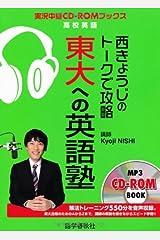 西きょうじのトークで攻略東大への英語塾 (実況中継CD-ROMブックス) 単行本