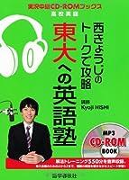 西きょうじのトークで攻略東大への英語塾 (実況中継CD-ROMブックス)
