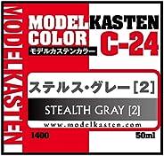モデルカステン オリジナルカラーシリーズ ステルス・グレー2 50ml 模型用塗料 C-24