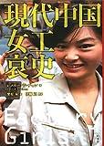 現代中国女工哀史