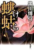 黒川 博行 / 黒川 博行 のシリーズ情報を見る