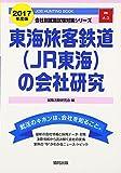 東海旅客鉄道(JR東海)の会社研究 2017年度版―JOB HUNTING BOOK (会社別就職試験対策シリーズ)