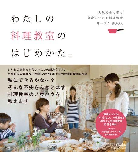 わたしの料理教室のはじめかた。 人気教室に学ぶ自宅でひらく料理教室オープンBOOK
