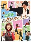 のだめカンタービレ DVD-BOX[DVD]