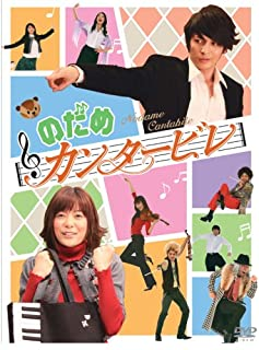 のだめカンタービレ DVD-BOX (6枚組) (B000HIVIGK) | Amazon price tracker / tracking, Amazon price history charts, Amazon price watches, Amazon price drop alerts