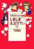 TONOちゃんのしましまえぶりでぃ(1) (Nemuki+コミックス)