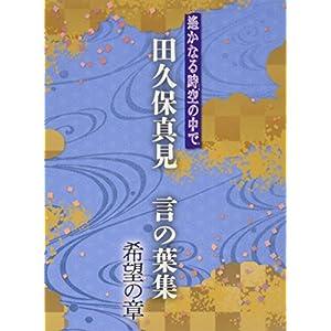 遙かなる時空の中で 田久保真見 言の葉集 希望の章