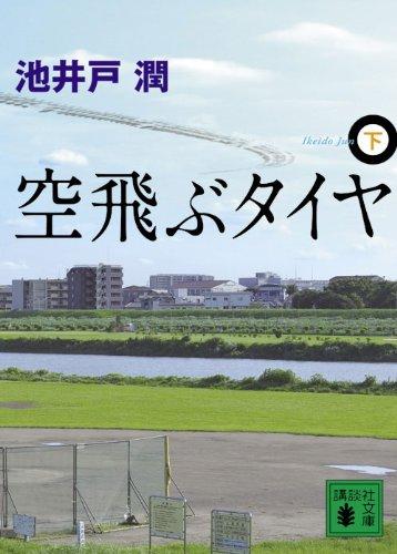 空飛ぶタイヤ(下) (講談社文庫)の詳細を見る