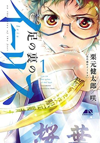 足の裏のイーリス1(ヒーローズコミックス)